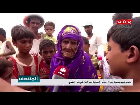 نشرة اخبار المنتصف | 16 - 08 - 2018 | تقديم هشام الزيادي واماني علوان | يمن شباب