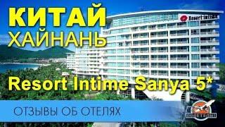 Resort Intime Sanya 5 Китай Хайнань Отель Интайм Резорт 5 звезд Отзыв Полетели