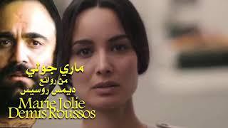 ماري جولي . من روائع . ديمس روسيس . Marie Jolie . Demis Roussos