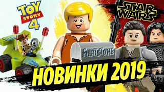 Новости LEGO История игрушек 4, Флинстоуны и игровые наборы Звёздные войны 2019