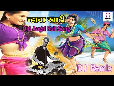 Nhava Khadi - Aagri DJ Mix 2016 | नाव्हा खाडी आगरी गीत