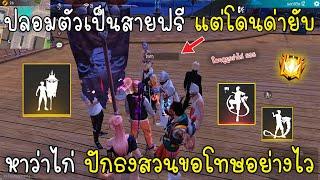 Free Fire ปลอมตัวเป็นสายฟรีเข้าฟรีสไตล์ แต่โดนด่ายับหาว่าไก่ ปักธงสวนขอโทษอย่างไว!!