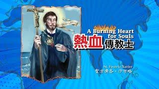 Publication Date: 2018-06-14 | Video Title: 愛 ● 常傳 - 熱血傳教士─聖方濟各‧沙勿略 A Burn