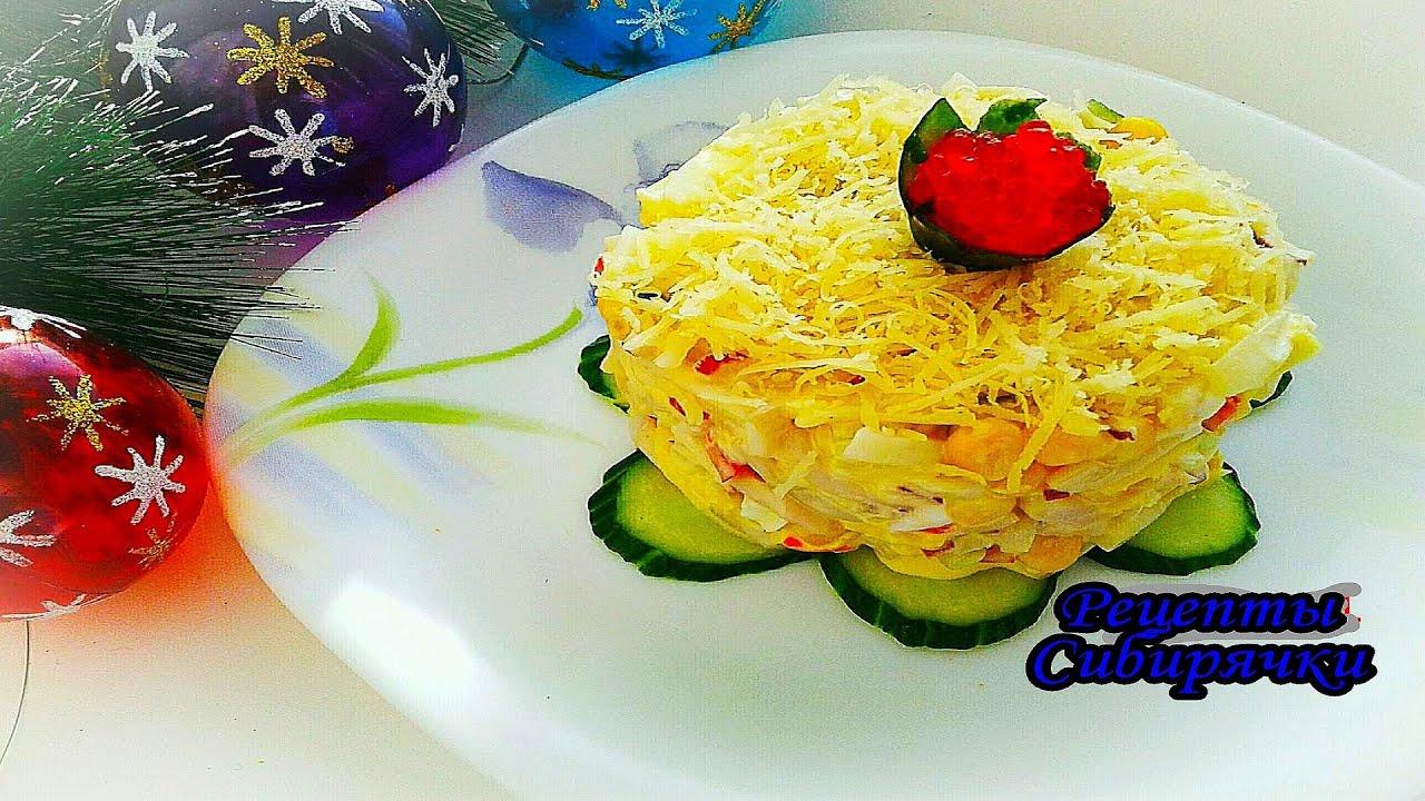 Невероятно Нежный  Салат с Кальмарами.Кальмары в салат теперь  не варю!