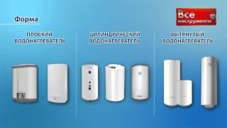 видео водонагреватели накопительные электрические