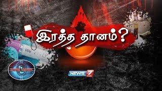 Ulavu Parvai – News7 Tamil Show