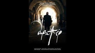 Dirigent - Ruski film sa prevodom