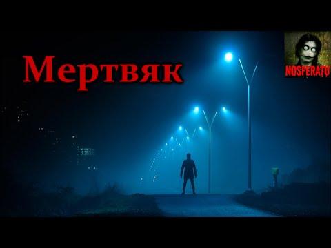 Истории на ночь - Мертвяк