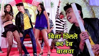 HD VIDEO बिना छिलले कर देब बासवा Abhisek Singh Laikan Jila Jahanabad Ke Bhojpuri Hit Songs