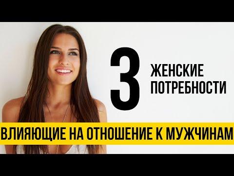 3 женские потребности влияющие на отношение к мужчинам   Женская психология