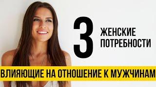 3 женские потребности влияющие на отношение к мужчинам | Женская психология