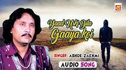 Yaad Uski Dila Gaaya koi || Ashok Zakhmi || Lyrical Video Song || Musicraft
