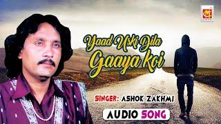 Yaad Uski Dila Gaaya koi    Ashok Zakhmi    Lyrical Video Song    Musicraft