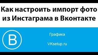 Як настроїти імпорт фотографій з Инстаграма під Вконтакте