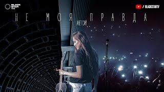 Анет Сай - Не моя правда (Mood video, 2019)