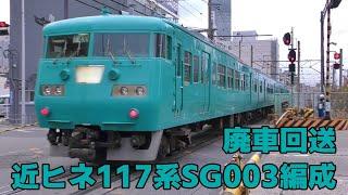 【JR西日本】新在家117系 SG003編成 吹田へ廃車回送