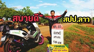(เร็วๆนี้)ขี่มอไซค์เที่ยวลาวใต้ Laos trip <br />กับเส้นทางที่ทุกคนใฝ่ฝัน