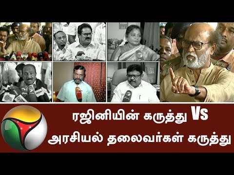 Political Leaders view on Rajini's comment on Anti-Sterlite Protest | #Thoothukudi #Sterlite