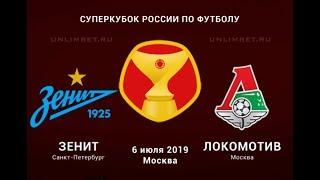 прогноз матча Зенит - Локомотив 6.07.2019 года, xG статистика генератор Монте Карло