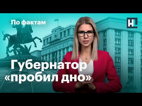 🔥 Поправки в Конституцию. Губернатор «пробил дно». Новые партии