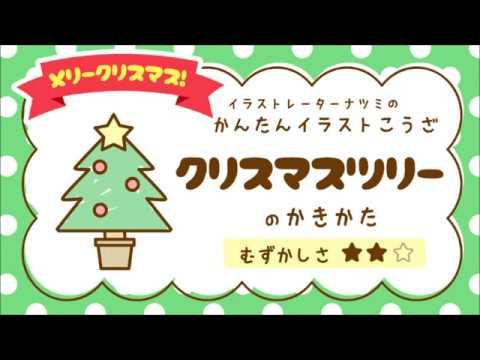かんたんイラストこうざクリスマスツリーのかきかたクリスマス
