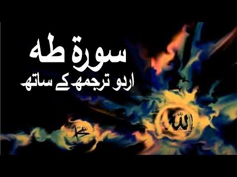 Surah Taha with Urdu Translation 020 (Ta Ha)