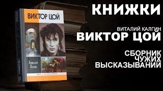 Книжки Виталий Калгин Виктор Цой Сборник чужих высказываний