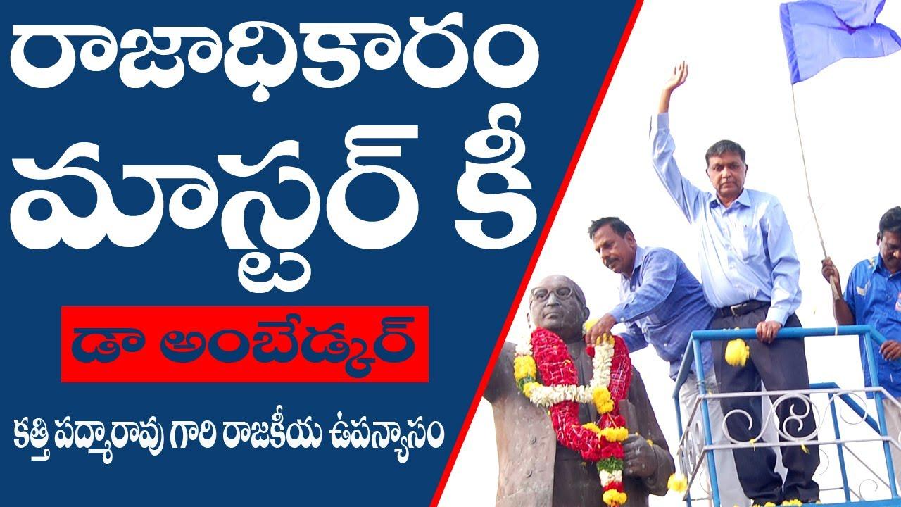 Download Dalit Politcs I Political Power is the Master Key I Ambedkar Political thought I Dr Katti Padma Rao