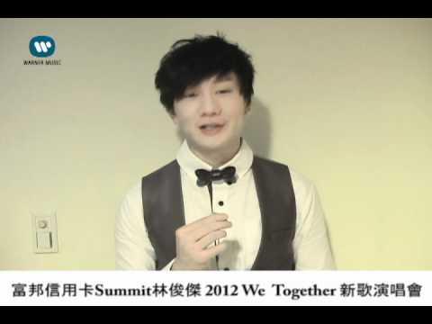 JJ 林俊傑 『富邦信用卡summit林俊傑2012 We Together新歌演唱會』宣傳ID