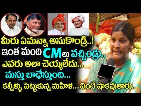 Woman Emotional Words About Political Leaders in Telangana | CM KCR | Chandrababu | NTR | #Politics