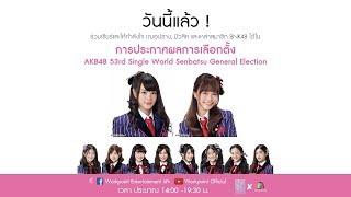 "Live!! การเลือกตั้ง ""AKB48 53rd Single World Senbatsu General Election"""