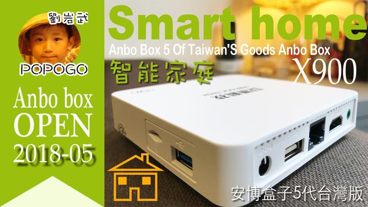 最新《安博盒子5 Pro X900》『開箱』順便將它Root #1