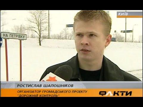 ДК о ГАИшниках визиристах-тихарях | ICTV 24.02.09