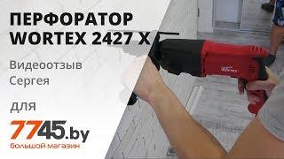 Перфоратор WORTEX RH 2427 X Видеоотзыв (обзор) Cергея