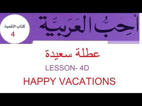 Happy holidays-D-Book 4 Lesson 4D- Uhibbul Arabia- أحب العربية