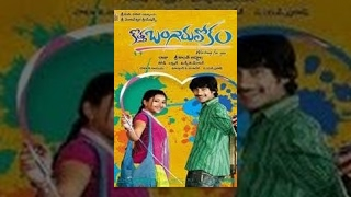 Video Kotha Bangaru Lokam | Full Length Telugu Movie | Varun Sandesh, swetha basu prasad download MP3, 3GP, MP4, WEBM, AVI, FLV November 2017