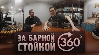За Барной Стойкой 360°