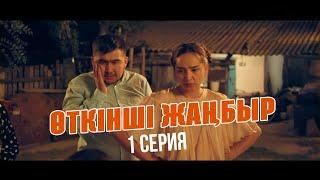 Өткінші жаңбыр - 1 серия