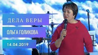Дела веры. Ольга Голикова. 14 апреля 2019 года