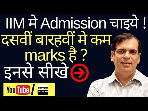 IIM Admission Criteria | Less Marks in 10th & 12th | How to get admission in IIM.