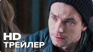 Затмение - Трейлер (Русский) 2017