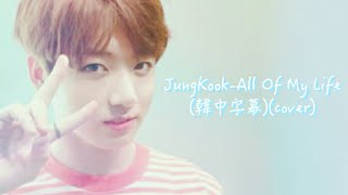 【韓中字幕】JungKook-'All Of My Life'(Cover)