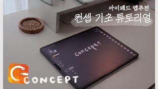 아이패드 활용도 높이기컨셉 어플 사용법 총정리 !! 무…