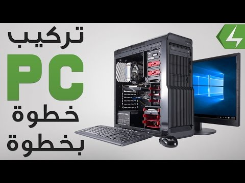 طريقة تركيب كمبيوتر (PC) خطوة بخطوة