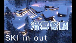 北海道星野度假村Hotalu street, Sweets yukino,  Bowl&Roll House