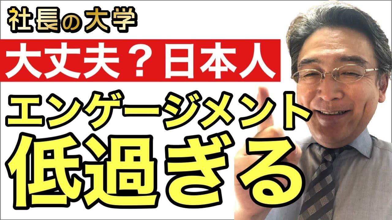 日本は139ヶ国中137位…やる気ありますか?(動画編)