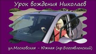 Урок вождения Николаев (отработка маршрута Московская - Южная)