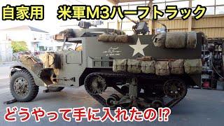 個人所有の米軍M3ハーフトラック 【KTアーツ】 プラ1チャンネル