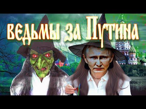 ведьмы и патриарх колдуют за путина (закрытый показ)