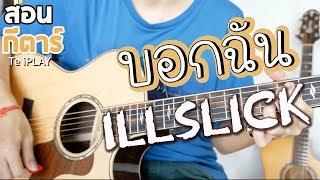 สอนกีตาร์ ILLSLICK - บอกฉัน | EP.115 [คอร์ดง่าย] Te iPLAY